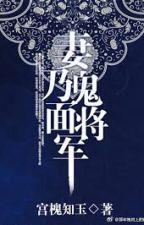 Thê nãi quỷ diện tướng quân - Cung Hòe Tri Ngọc by hoiquaytay