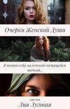 Очерки Женской Души by NataliyaLugovaya