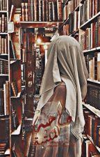 صاحبة المكتبة by Auteur_149