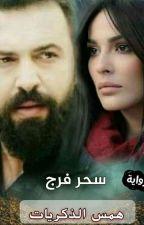 همس الذكريات by SaharFaragYossef