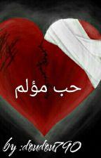 حب مؤلم by DouDou790