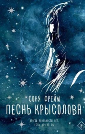 Песнь крысолова by SonjaFrame