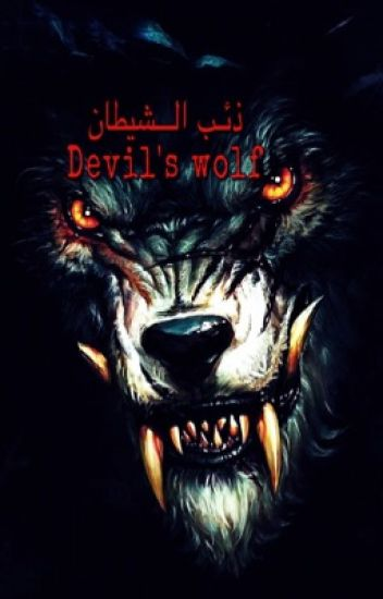 ذئب الشيطان - Devil's Wolf