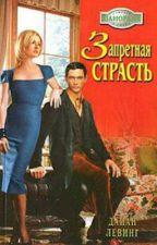 Запретная страсть by nadezhda_86_86