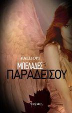 ΜΠΕΛΑΔΕΣ ΠΑΡΑΔΕΙΣΟΥ by 183798