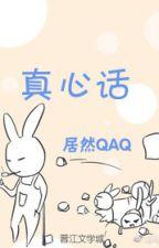 [Toàn chức cao thủ đồng nhân] Toàn chức tường diệp chân tâm thoại - Cư Nhiên QAQ by hoiquaytay