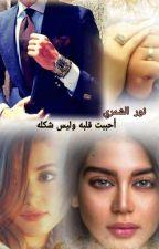 «احببت قلبه وليس شكله   💔» by Noor336