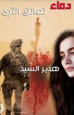 دماء تعانق الثرى by HaderElsayed