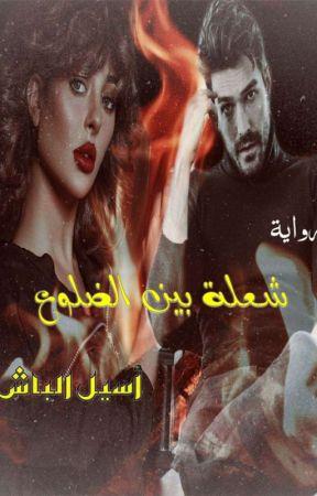 شعلة بين الضلوع by AseelElbash