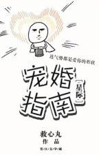[Tinh tế] Sủng hôn chỉ nam - Cứu Tâm Hoàn by hoiquaytay