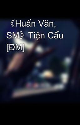 《Huấn Văn, SM》Tiện Cẩu  [ĐM]