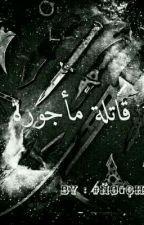 قاتلة مأجورة  by Noucha_77