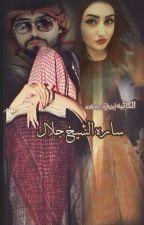سارة الشیخ جلال (متوقفة ) by WhiteRose557