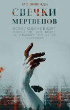Свечки мертвецов by MoVivendi
