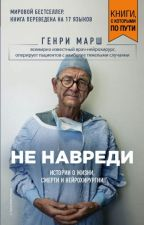 Не навреди. История о жизни, смерти и нейрохирургии|Генри Марш by PautinkaA