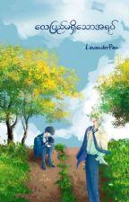 ေလျပည္မရွိေသာအရပ္(ZG+Uni) (Completed) by LavenderPan-7