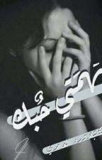 تهمتي حبك by Wardar45235621