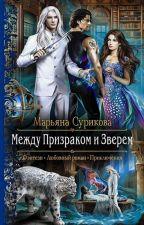 Марьяна Сурикова  - Между Призраком и Зверем by arko151