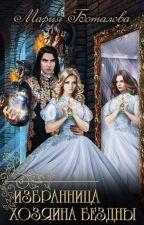 Боталова Мария - Избранница хозяина Бездны by arko151