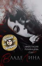 ВладеЛина (1) by NanaRaj
