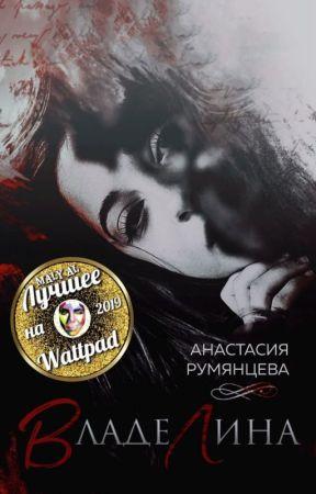 ВладеЛина (1) (ЛИТРЕС) by NanaRaj