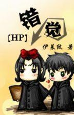 [HP] Ảo giác by ha_ku2003