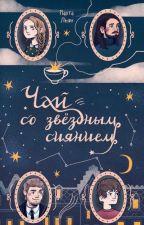 Чай со звездным сиянием by martha_celeste