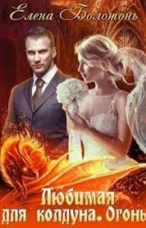 Любимая для колдуна 2 . Огонь by Katerina_696