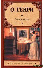 """О.Генри - """"Новеллы и рассказы"""" by lamashka2002"""