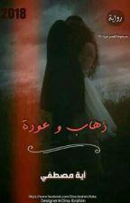 ذهاب و عودة by AyaMostafa48