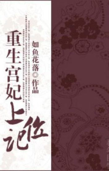 Trọng sinh cung phi thượng vị ký - Như Ngư Hoa Lạc (CĐ -cung đấu)