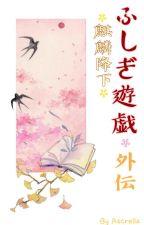 Fushigi Yuugi Kirin Koka: Gaiden by Astra-Galaxy-Night