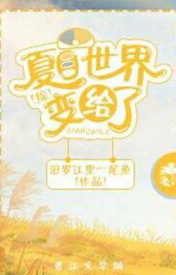 Đọc truyện [Tống Natsume] Natsume thế giới biến gay