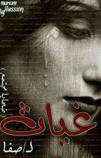 غياث. للجميله صفا احمد  by user94918784