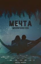 Мечта [1] by moonforever