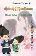 ကိုယ္ဝန္နဲ႔မိန္းမစိုးေလး(Myanmar Translation) by Peach-Niel