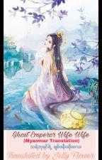 သရဲဘုရင္ရဲ႕ ခ်စ္ဇနီးဆုိးေလး by jellyflower1