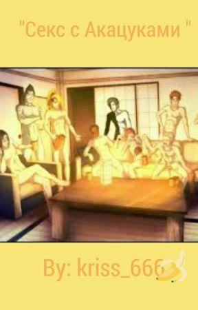 Секс с акацуке