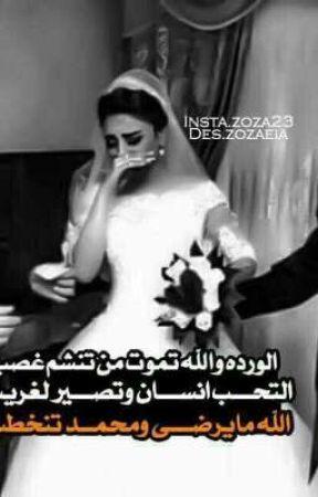 فصيله جرئيه by Az__8e