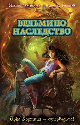 ирка хортица выбор ведьмы читать онлайн полностью