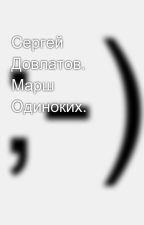 Сергей Довлатов. Марш Одиноких. by ira_ira