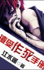 [Đam Mỹ - Edit] Sổ Tay Tra Thụ Tìm Đường Chết by shinyami13