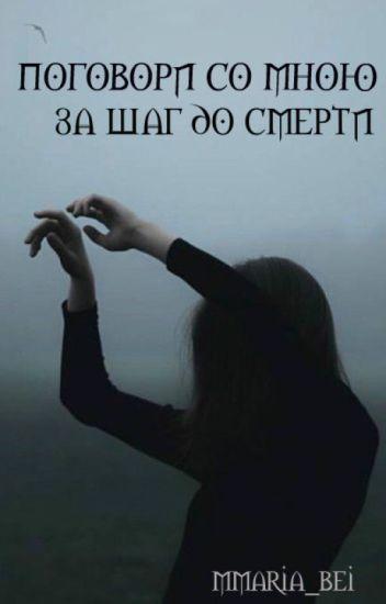 Поговори со мною, за шаг до смерти