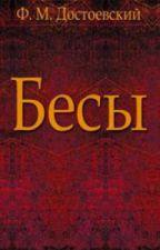 Достоевский Федор. Бесы by Abakar1