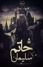 خاتم سليمان ...للكاتبة  علياء رسلان by ShaimaaGonna