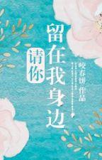 [EDIT] MONG RẰNG, EM Ở BÊN CẠNH ANH - GIẢO XUÂN BÍNH by baely291