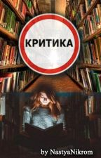 Критика книг   Открыто by NastyaNikrom