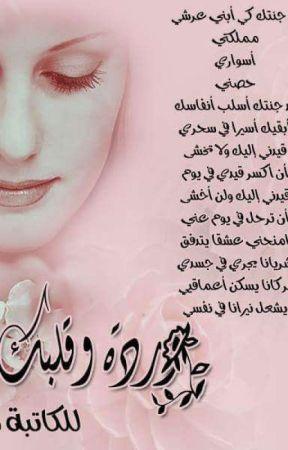 وردة و ... قلبك by maimahfouz5