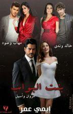 بنت البواب بقلم إيمي عمر by EmanAbdElRazek4
