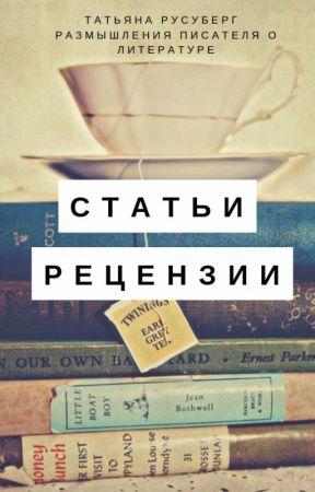 Статьи. Рецензии. Отзывы by TatianaRusuberg